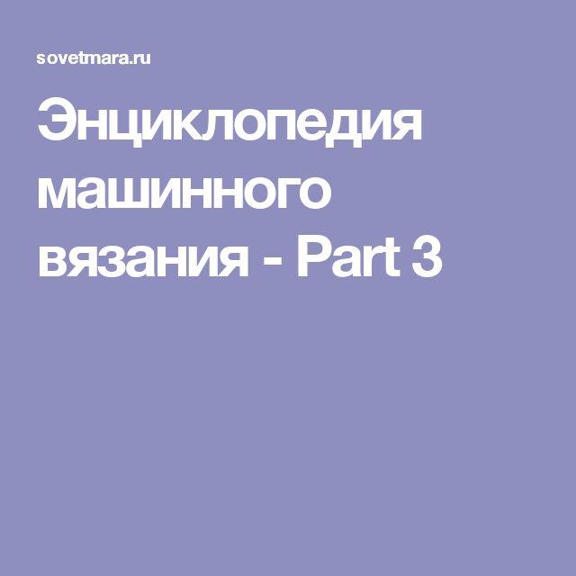 Энциклопедия машинного вязания - Part 3
