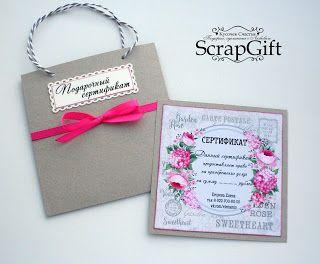 ♥ Кусочек Счастья ♥  Подарки, сделанные с Любовью  ♥   : Подарочные сертификаты