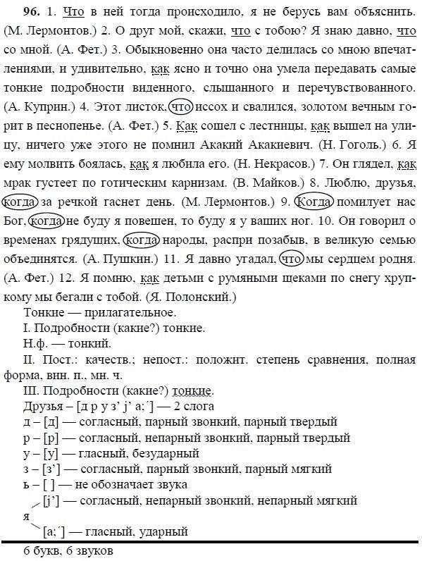 Решебник по английскому языку 5 класс милли учебник н.н деревянко