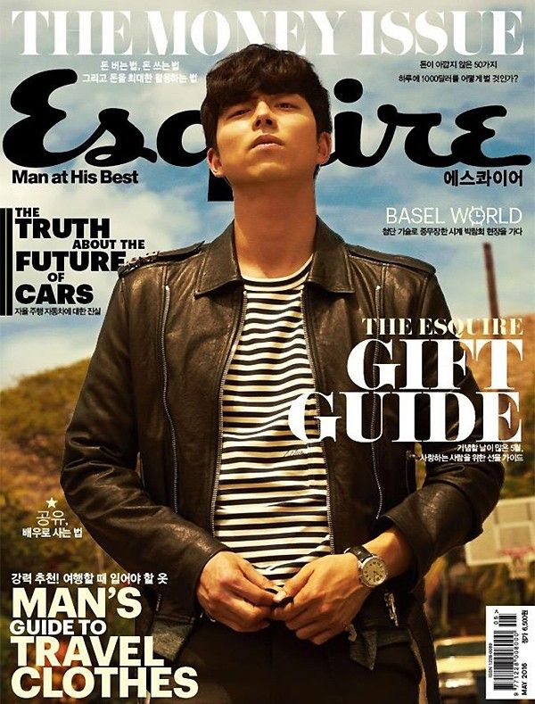 Gong Yoo - Esquire Magazine May Issue '16