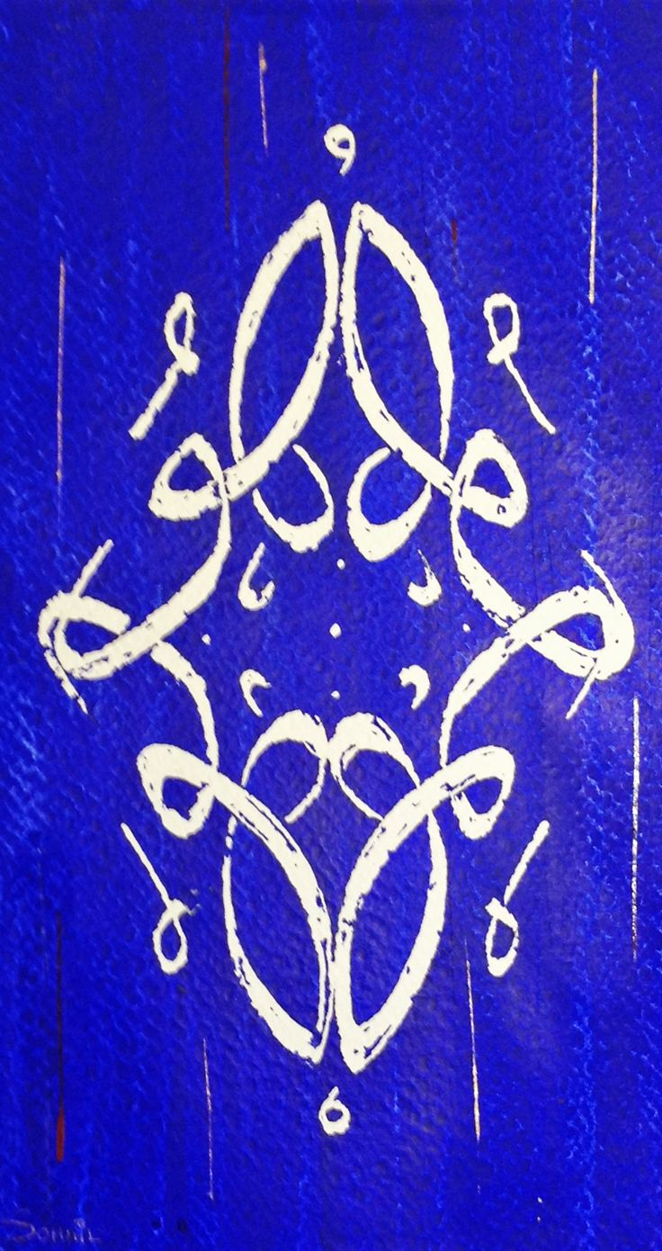 """Hu (9""""x 5"""") This art work depicts the Arabic word 'Hu' written four times as a mirror image, typical of an Islamic tile pattern."""