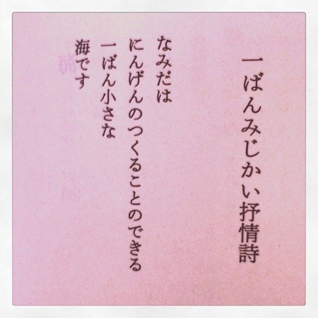 寺山修司 -Syuzi Terayama- The tears are the smallest seas which a human being can make