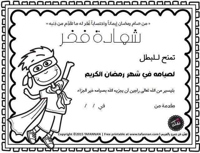 شهادات فخر للأطفال الأبطال الذين تدربوا على الصيام في رمضان من تفنن Ramadan Kids Baby Girl Art Ramadan