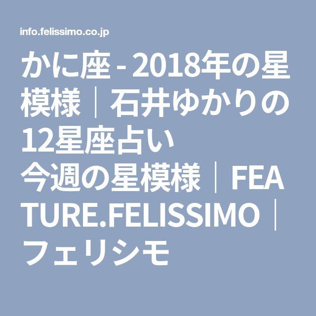 かに座-2018年の星模様 石井ゆかりの12星座占い 今週の星模様 FEATURE.FELISSIMO フェリシモ