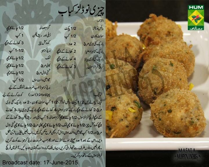 Cake Recipes In Urdu Pakistani Without Oven: Pin By Shadab Kafeel On Shireen Anwer Recipes