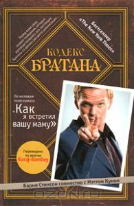 "Книга ""Кодекс Братана"" Барни Стинсон, Мэтт Кун - купить книгу The Bro Code ISBN 978-5-699-44725-1 с доставкой по почте в интернет-магазине Ozon.ru"
