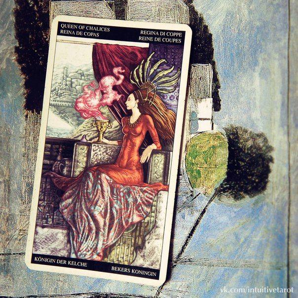 Mало кто упоминает такой нюанс - Королева Кубков склонна к интригам, манипуляциям, тонкой игре на чувствах просто ради любви к искусству. Это специалист в области человеческих эмоций, одаренный природный психолог. Но например, в отличии от Короля Кубков, она склонна использовать эти способности в своих интересах. Природа у нее такая. -Интуитивно-Психологическое ТАРО. Обучение.- http://www.free-wizard.ru/taro-dlya-natchinayushtih
