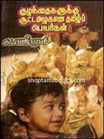 Baby names in Tamil, Tamil baby girl names, Tamil girl baby names