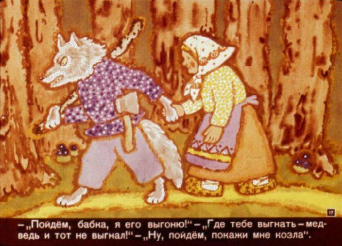 Козёл стеклянные глаза, золотые рога, диафильм (1966) http://russkaja-skazka.ru/kozyol-steklyannyie-glaza-zolotyie-roga-diafilm-1966/ Диафильм «Козёл стеклянные глаза, золотые рога»; Категория: Сказки; Студия: Диафильм; Год выпуска: 1966; Цветность: Цветной; Вид диафильма: Рисованный; Кадров: 37; Номер: Д-354-66; Автор: Белорусская сказка; Художник: Орлова Н.; Редактор: Калашникова Г.; Художественный редактор: Морозов А.  #сказки #картинки #Диафильм #Козёл #art #Russia #Россия #добро #дети…