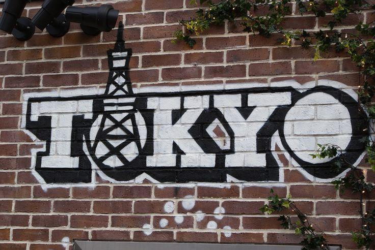 東京, 落書き, 壁, 家のファサード, アート, ストリート アート, スプレーヤー, 絵画, 壁画