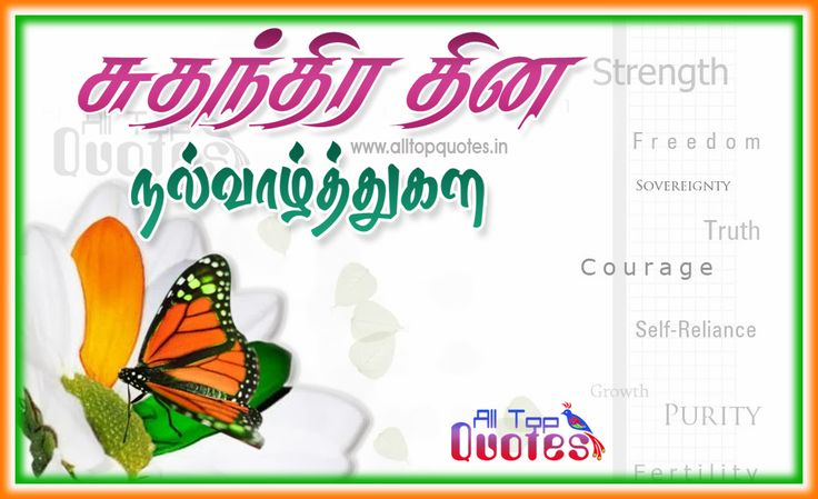 happy-independence-day-india-tamil-quotes-15AUG-alltopquotes.in