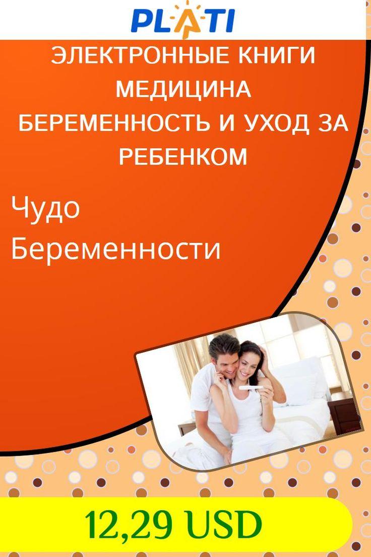 Чудо Беременности Электронные книги Медицина Беременность и уход за ребенком