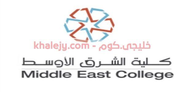 كلية الشرق الاوسط في عمان وظائف أعلنت كلية الشرق الأوسط في عمان عن وظائف شاغرة للمواطنين والاجانب في سلطنة عمان ننشر التفاصيل ورابط ا Peace Gesture Peace Calm