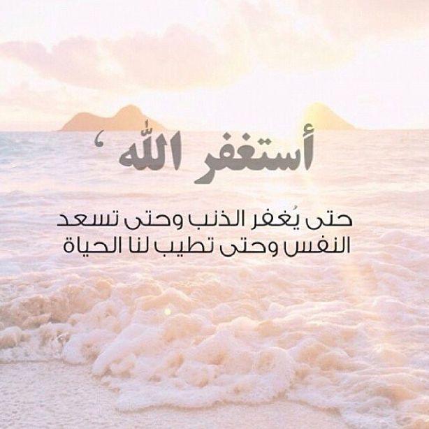 استغفر الله حتى يغفر الذنب و حتى تسعد النفس و حتى تطيب لنا الحياة ❤️~