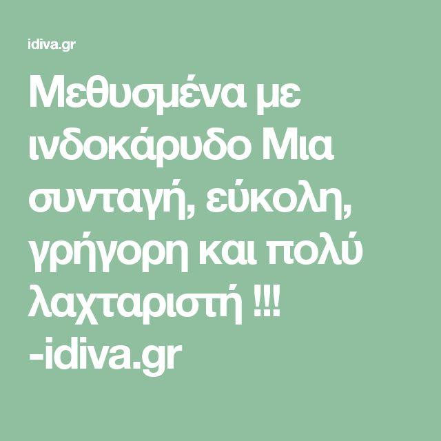 Μεθυσμένα με ινδοκάρυδο Μια συνταγή, εύκολη, γρήγορη και πολύ λαχταριστή !!! -idiva.gr