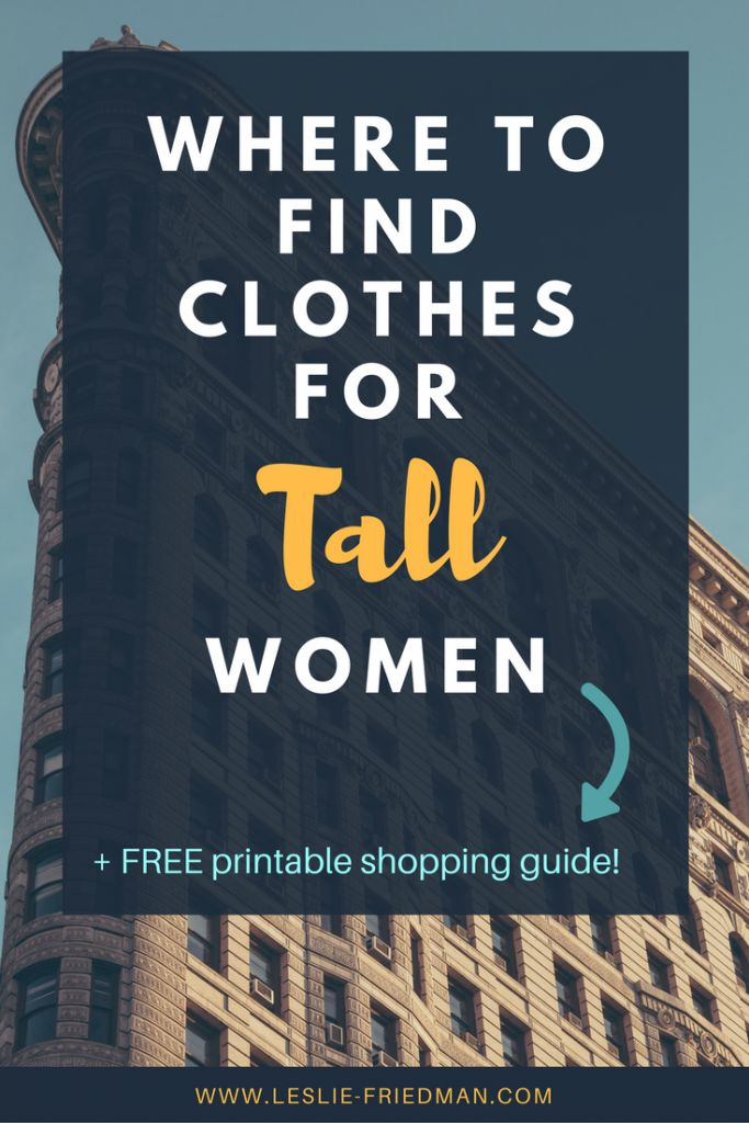 the complete guide to finding clothes for tall women. www.leslie-friedman.com.