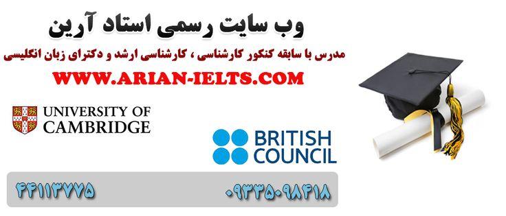 خانه آیلتس تهران | دکتر آرین کریمی | تدریس خصوصی آیلتس | - مجموعه آزمون کارشناسی ارشد زبان انگلیسی