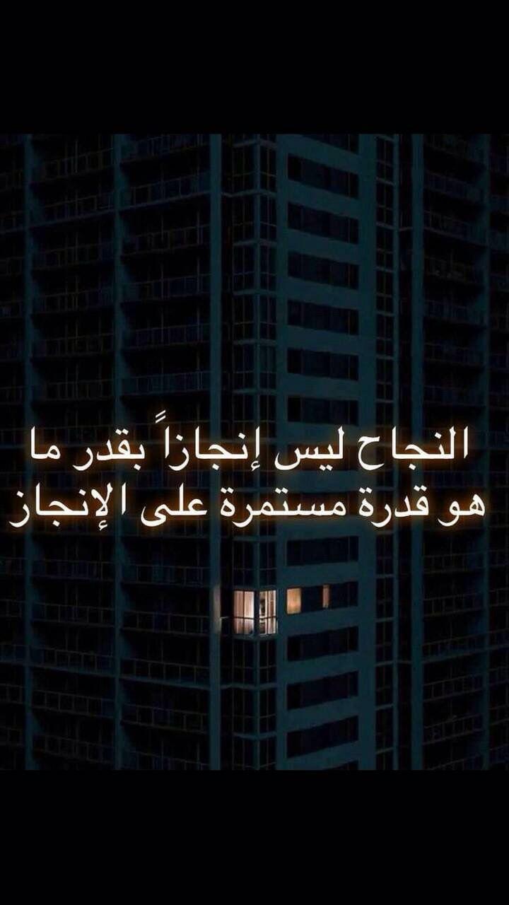 من أجمل ما قيل عن النجاح Arabic Quotes Quotes Neon Signs