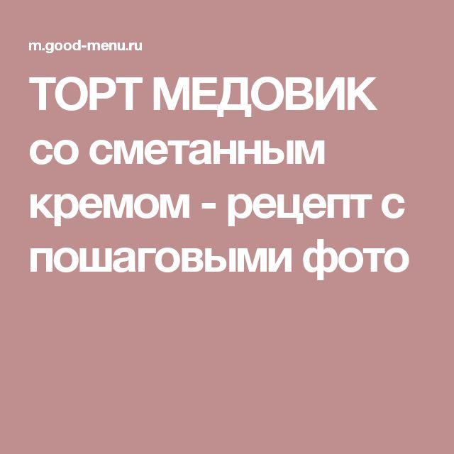 ТОРТ МЕДОВИК со сметанным кремом - рецепт с пошаговыми фото
