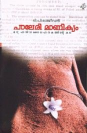 PALERI MANIKYAM ORU PATHIRAKOLAPATHAKATHINTE KATHA Famous Malayalam Novel Written By T P RAJEEVAN is Now available at grandpastore. To Get Your Copy Now Visit and Book : http://grandpastore.com/books/view/paleri-manikyam-oru-pathirakolapathakathinte-katha-665.html You can place your order over the phone (04846006040) or email (mail@grandpastore.com). The payment can be done through credit card.