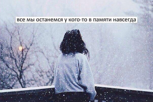 снег грусть: 22 тыс изображений найдено в Яндекс.Картинках