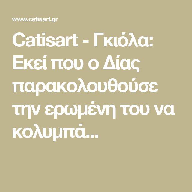 Catisart - Γκιόλα: Εκεί που o Δίας παρακολουθούσε την ερωμένη του να κολυμπά...