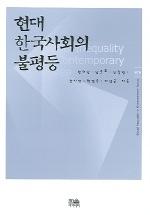 [현대 한국사회의 불평등] 방하남