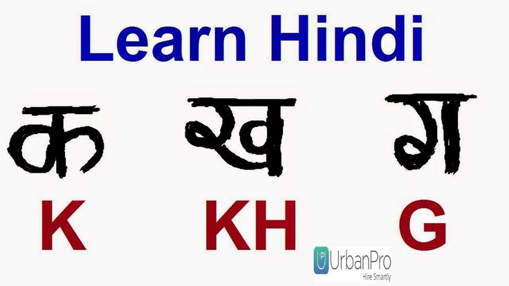 Find the best Hindi language Classes in Your locality at https://www.urbanpro.com/hindi-language?_r=offpage