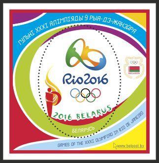 Rio 2016 Olympic stamp Belarus