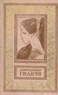 Гианэя — Георгий Мартынов. Детская литература, 1965