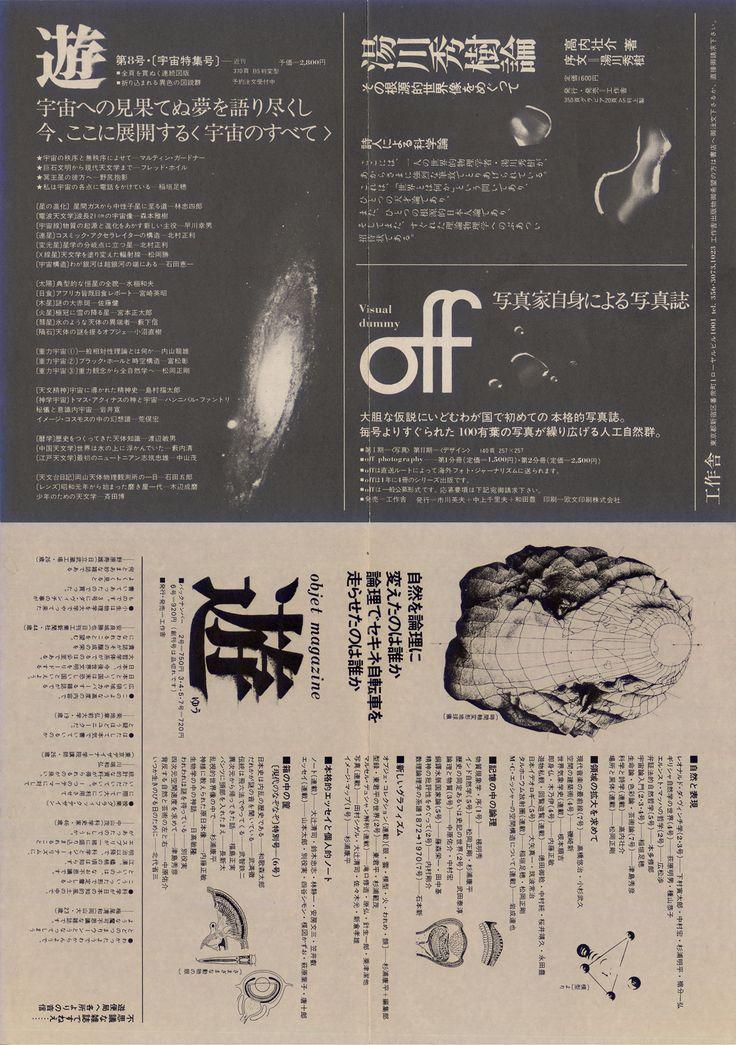 「遊」第8号[宇宙特集号(杉浦康平デザイン)] (未完。全宇宙誌として発行)#design#designer#graphic#graphicdesign#visual#visualdesign#japan