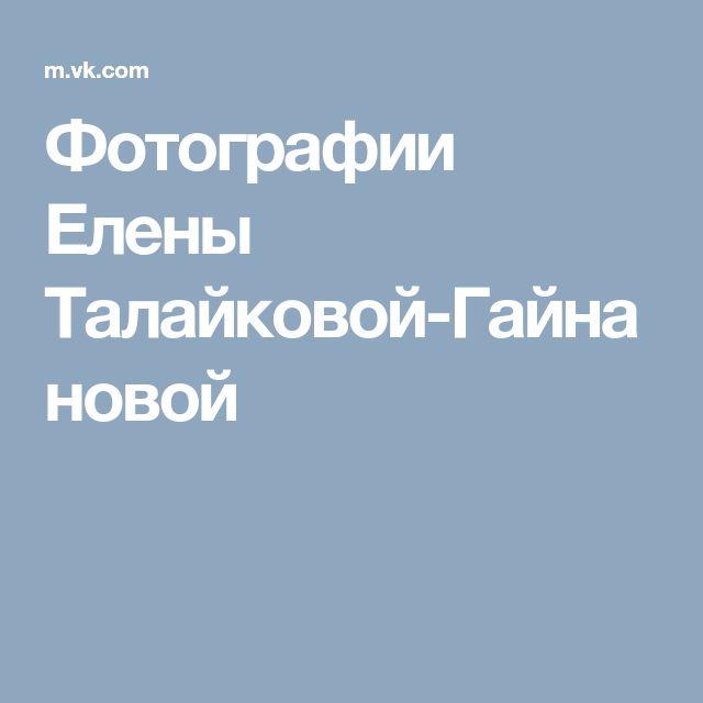 Фотографии Елены Талайковой-Гайнановой
