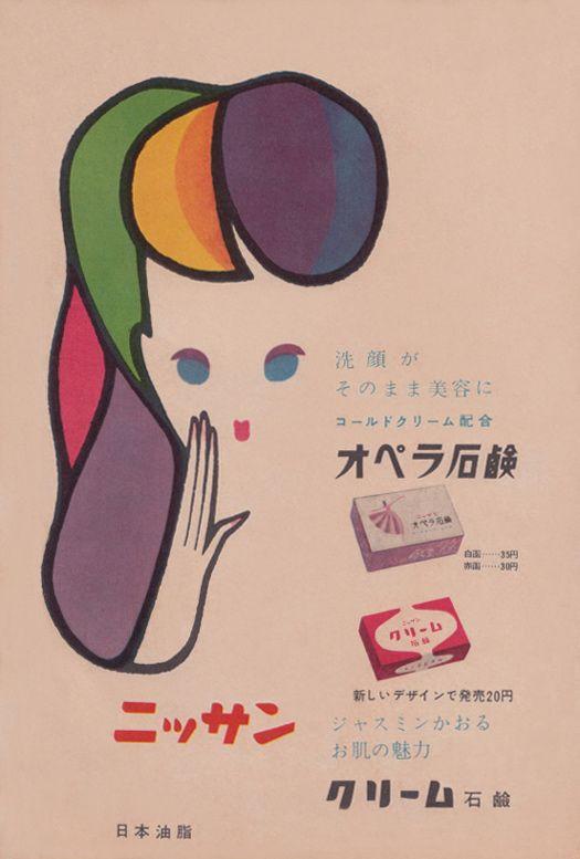 Japanese Ad, 1957