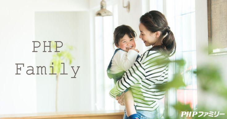 子育て・育児|PHPファミリー|子育てママ、パパを応援