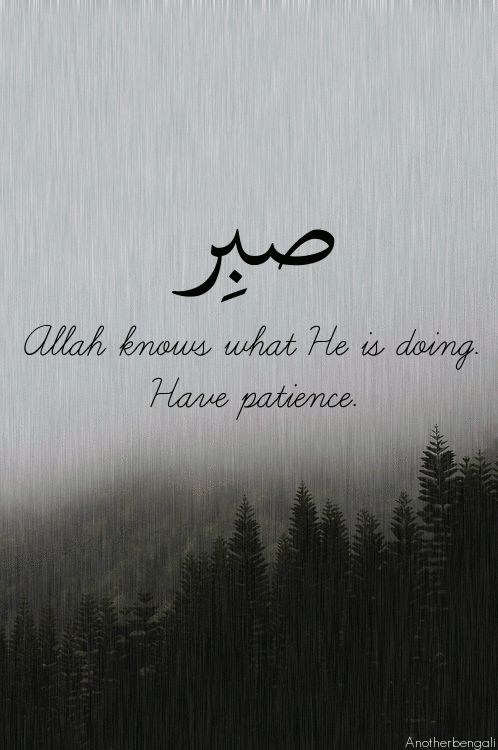 SABR - Allah knows what He is doing. Have patience.
