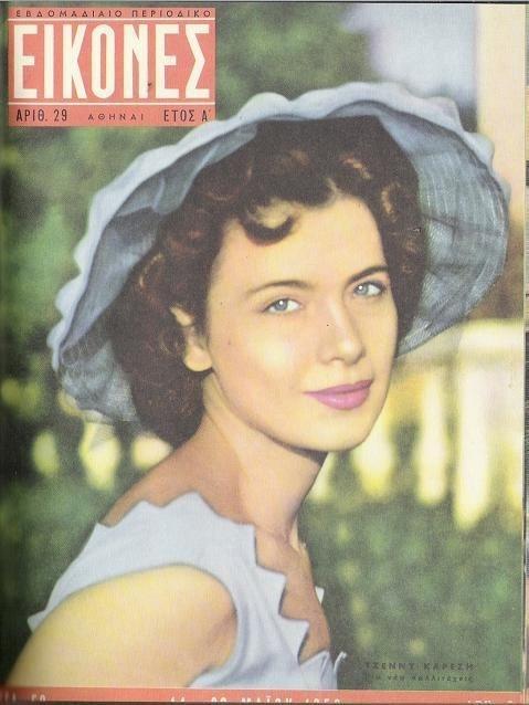 Jenny Karezi - Eikones Magazine Cover [Greece] (14 May 1956)