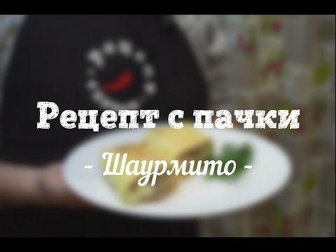 Рецепт с пачки # 16 Шаурмито (Шаурма,Шаверма,Донер кебаб)