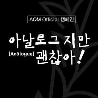 <AQM Official 캠페인 : 아날로그지만~ 괜찮아!>