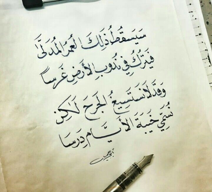 Pin By All 177 Smsm On أب ي ات و أش ع ار Arabic Quotes Poetry Words Quotes