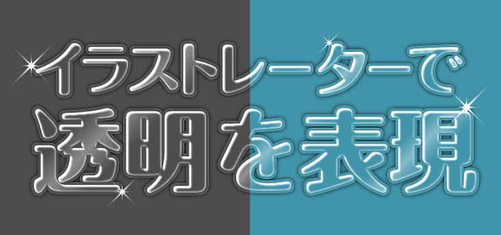 アーキンデザイン研究所 沖縄に移住したフリーのデザイナーがいろいろ考えた 2021 文字デザイン イラレ テキストデザイン
