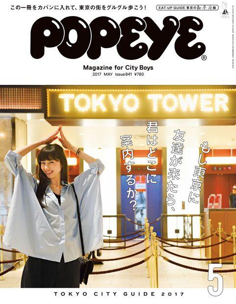 2017 May CONTENTS 特集 もし東京に友達が来たら、 君はどこに案内するか? 034 僕の近所の小さな店。 042 中条あやみ、2つのタワーを案内する。 046 ファッションオタクを満足させる大箱・小箱。 052 目利きも惚れ込む日用品は、どこにあるのか? 058 友人を案内するなら、こんな場所。 064 シモキタのすぐ隣、池ノ上がアツい。 067 彼女と散歩するなら、北参道。 070 奥多摩でテンカラ・フィッシング! 072 BRAIND DEADのカイルと、トーキョー濃いめの専門店へ。 076 レトロなビルを巡りに、新橋と有楽町へ。 080 外国人を案内すると、とにかく気に入るTOP20。 086 東京生活者のためのイエローページ。 092 午後4時から銭湯、そして座敷へ。 096 メシ食って、ライブして。MGFのいつものコース。 098 オリンピック幻影散歩。 100 噂の東京エア・ポケット2017。 ESSAY 岡本 仁 W・デーヴィッド・マークス 山本康一朗 鈴木涼美 103-122 TOKYO EAT-UP GUIDE '17 朝・昼・夜 019…