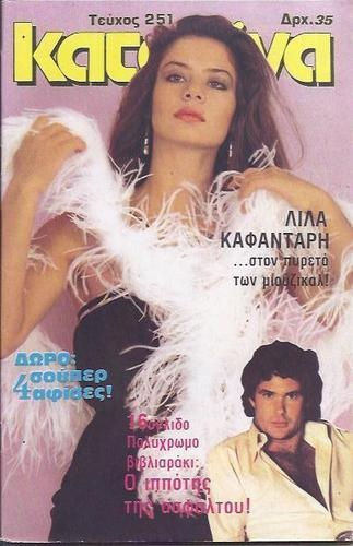 LILA KAFANTARI - DAVID HASSELHOFF - GREEK -  Katerina Magazine - 1984 - No.251
