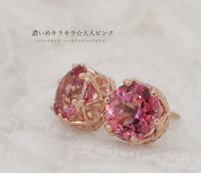 Topaz pink race antique pierced earrings  6mmトパーズピンク レースアンティークピアス