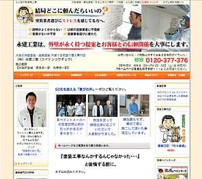 「Webマーケティングのプロではない塗装店が下請けからの脱却を目指し、顧客目線でコンテンツ・マーケティングを徹底的に行うことで3か月に1度問い合わせが来るWebサイトから、毎日問い合わせが来るWebサイトに進化。そのノウハウと実際のコンテンツ事例を公開する。」 http://web-tan.forum.impressrd.jp/e/2014/04/09/17268