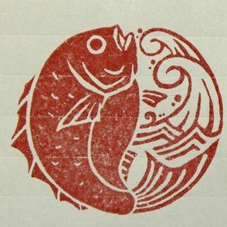 和风鱼, Stamp Carving Patterns, Simple Printmaking for Kids , Carving with Eraser Carving, Stamps , Printing, Carving Tools, Pattern, Template, Idea, Art Teacher, Art Design, DIY , Japanese, Activities for Kids,, fish, carp, koi