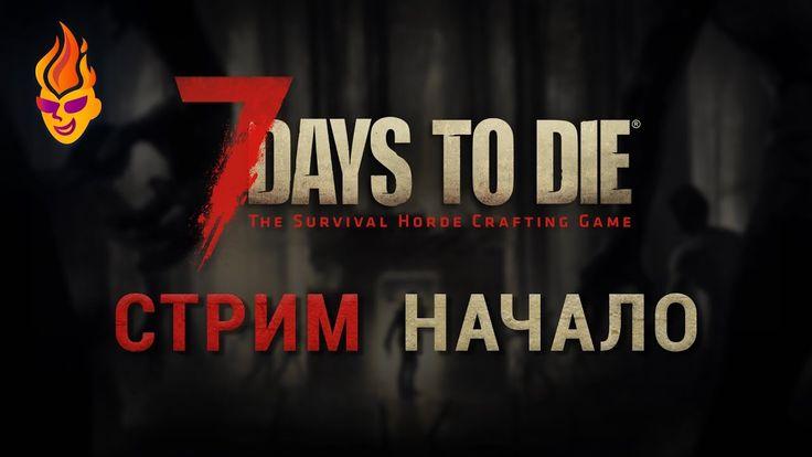 В этом видео начнём играть в 7 Days to Die, Эфемер будет проходить игру в формате стрима. Приятного просмотра =)