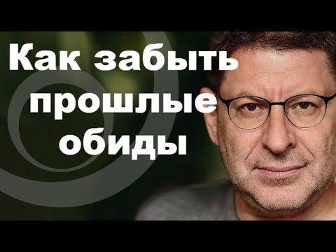 Михаил Лабковский - Как забыть прошлые обиды. - YouTube