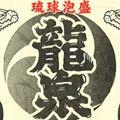 株式会社 龍泉酒造【公式】|沖縄本島北部の酒造所