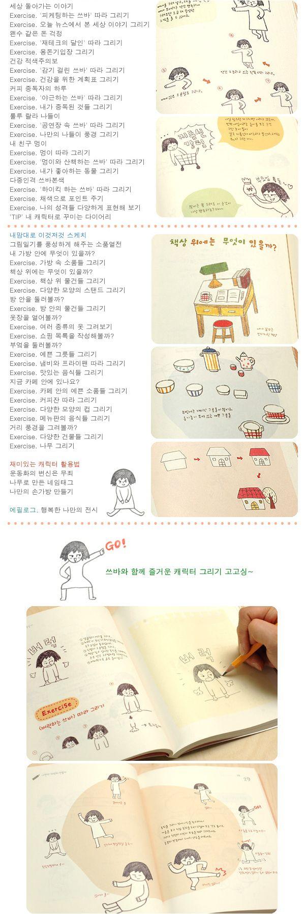 [텐바이텐] 매일매일 즐거운 쓰바의 캐릭터 스케치...