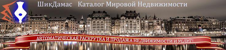 Партнеры - ШикДамас - Каталог Мировой Недвижимости